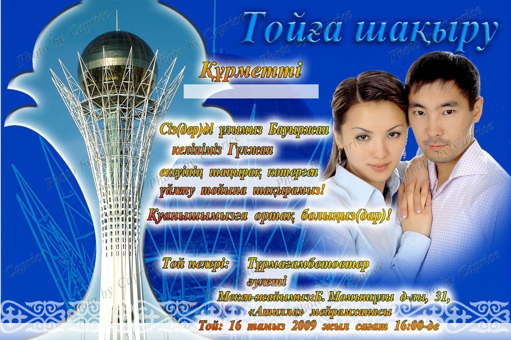 Поздравление свадьба стихи на казахском 92