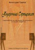 Подарочный сертификат ФОТОШКОЛА